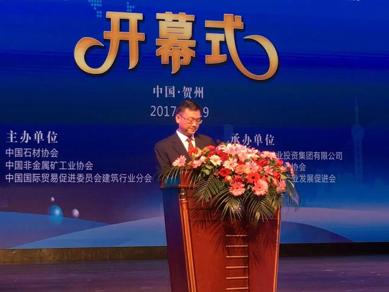 第二届中国(贺州)石材•碳酸钙展览会隆重开幕!