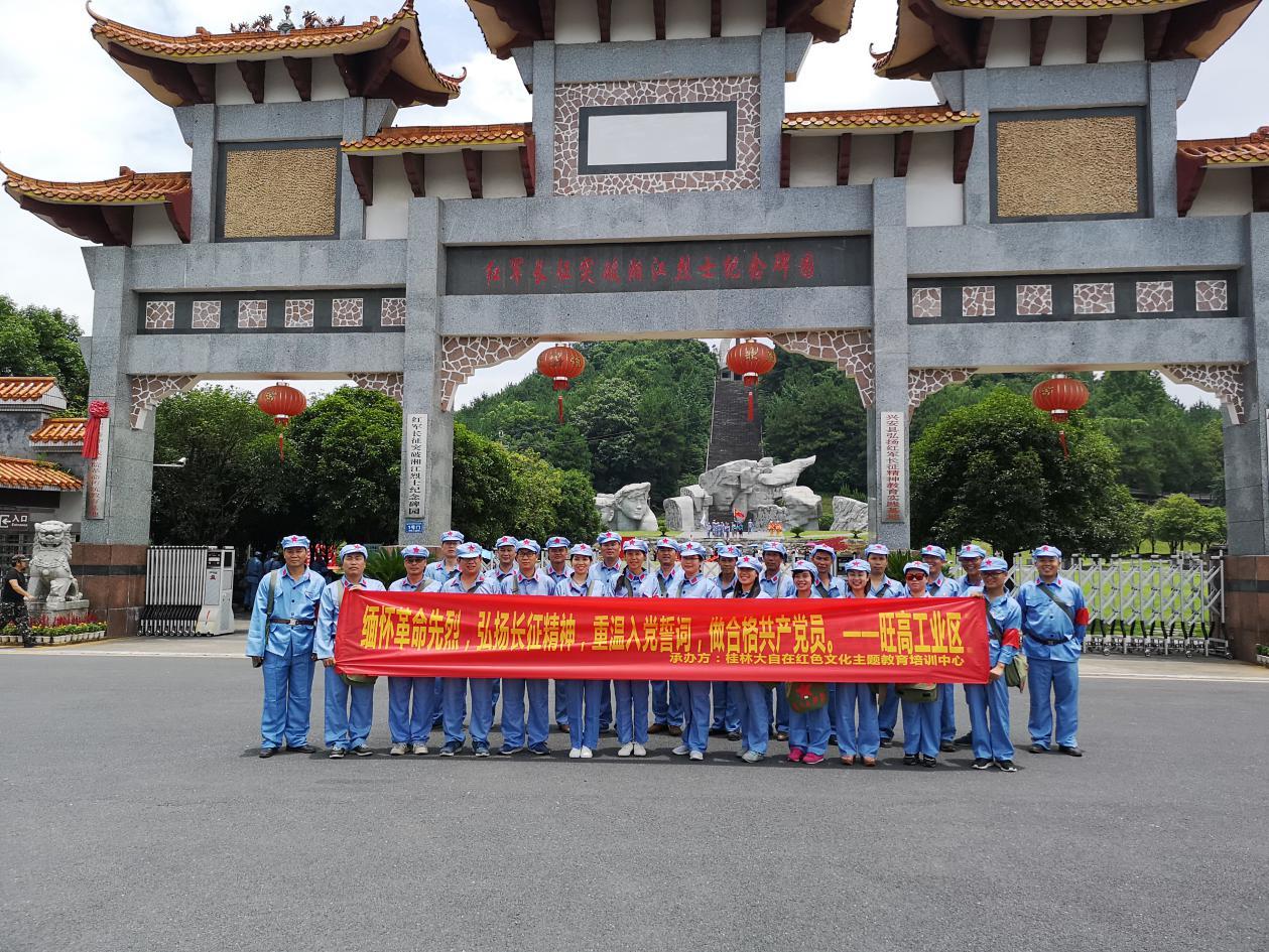 旺高工业区党建联盟赴兴安开展主题党日活动