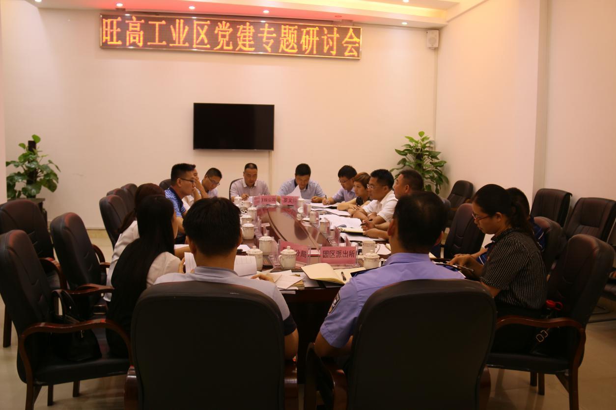 旺高工业区党工委召开党建专题研讨会