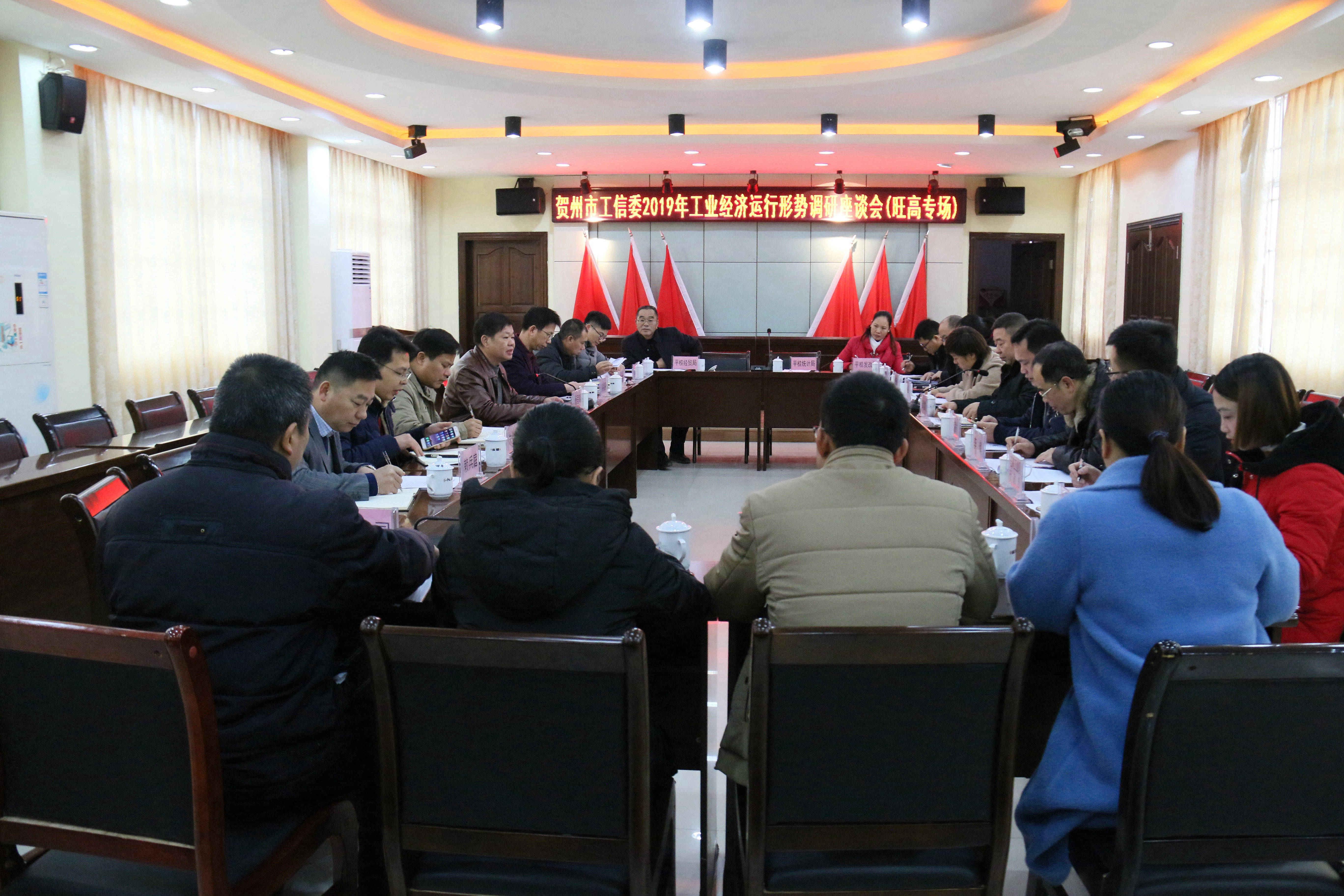 贺州 旺高工业区 工业 座谈会