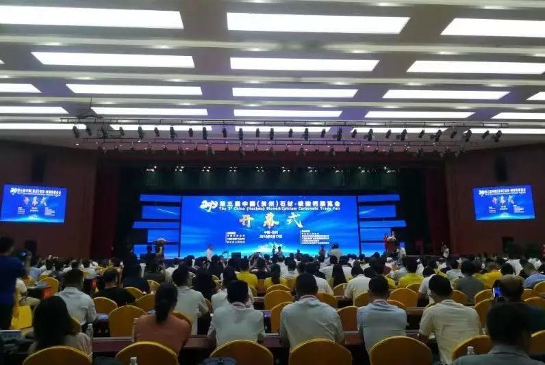"""""""金石之交,产融之合""""第三届中国(贺州)石材•碳酸钙展览会开幕!"""
