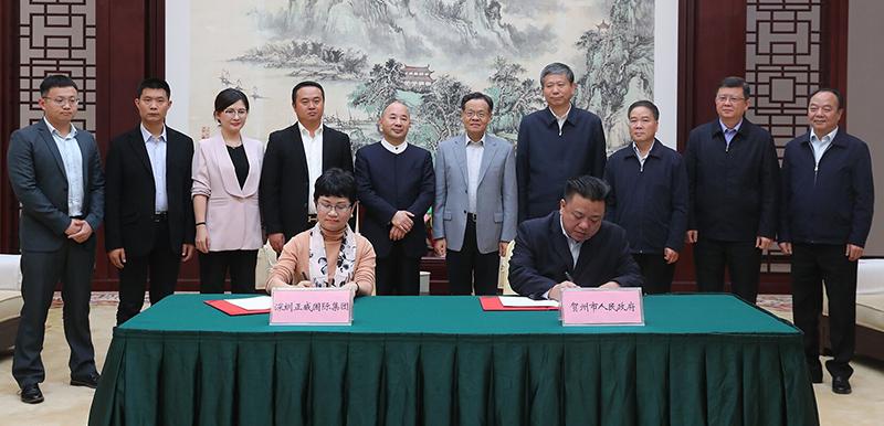 投资1000亿元!广西贺州与世界500强正威集团携手合作!