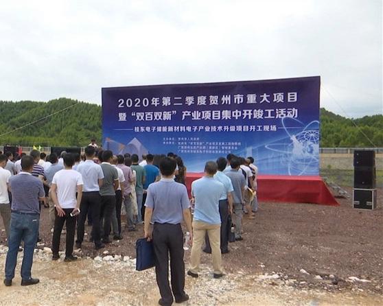 贺州44项重大项目集中开竣工,多个碳酸钙项目在建