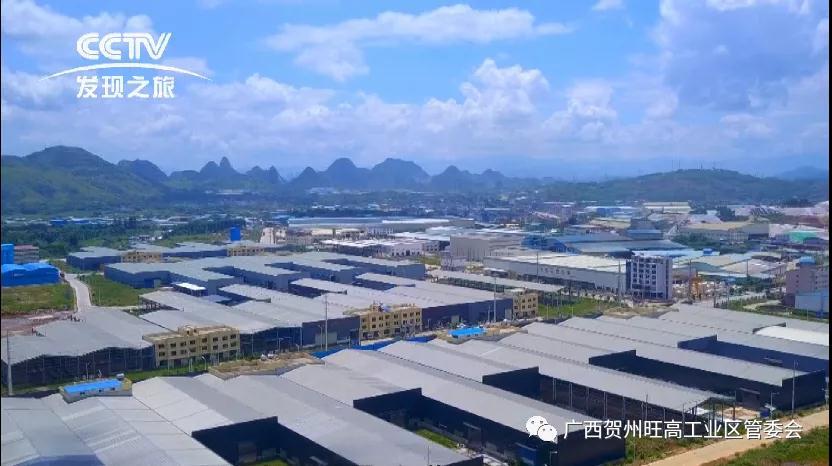 """厉害了!CCTV发现之旅探秘广西贺州旺高工业区崛起之路,""""贺州模式""""学起来!"""